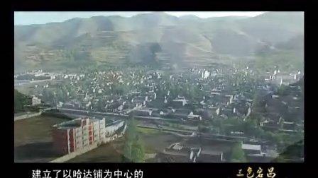 中国中药材资源大县介绍——甘肃陇南宕昌县