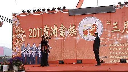 霞浦三月三传统畲族歌会 下集