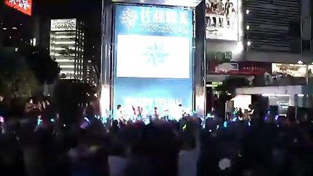佐藤聡美プロジェクト発表イベント 生中継 (2013.12.8)