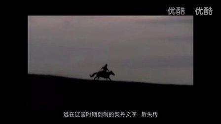莫力达瓦达斡尔族自治旗宣传片