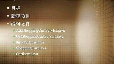 Java高端培训系列视频(JavaWeb开发)04:会话编程
