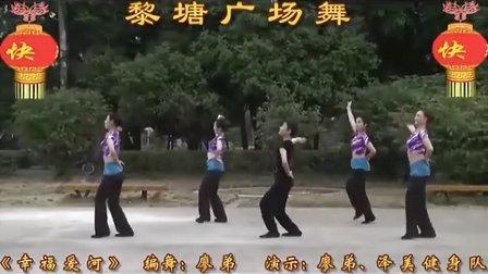 黎塘廖弟广场舞 幸福爱河(歌词字幕)