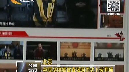 :中国法院庭审直播网正式上线开通[看今朝]