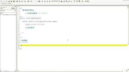 118_动力节点_Java培训_java基础视频_java教程_冒泡排序详解