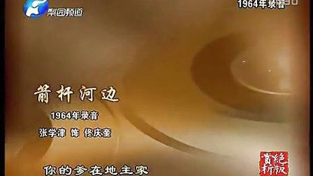 京剧-张学津-箭杆河边选段(1964)