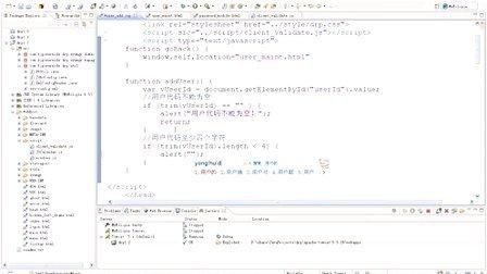 111_动力节点_Java_java项目_java教程_添加用户JavaScript验证