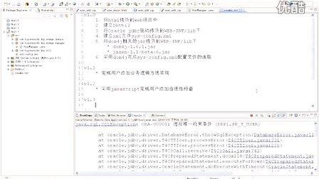 116_动力节点_java项目视频_java教程_UML分析用户是否重复