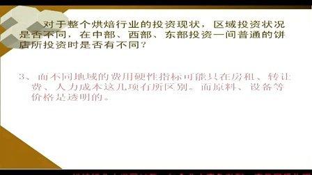 2013中国烘焙行业投资分析培训视频