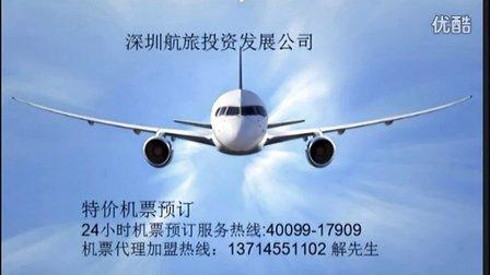 深圳机票预订电话,机票加盟赚钱吗-机票联盟