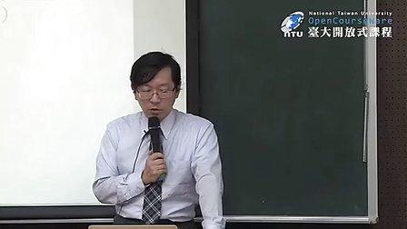 【台大公開課】傳統中國的國家與皇權-甘懷真