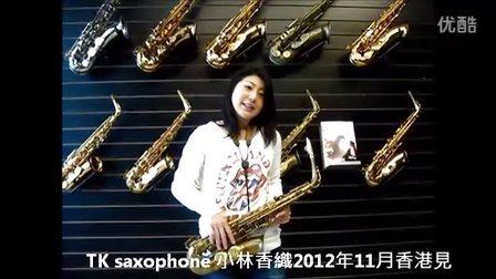 TK薩克斯風小林香織2012-11月香港公演