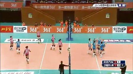 2013年12月12日中国女排联赛第4轮 北京VS上海 第四局
