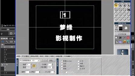 EDIUS3D字幕的制作