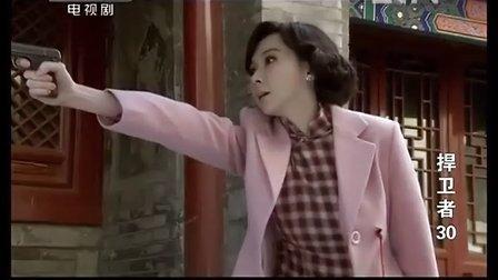 捍卫者第30集-苏闵