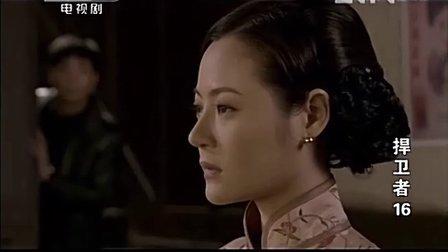 捍卫者第16集-淑珍