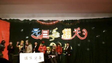 湘潭铁路工程程学校2013年元旦晚会