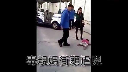 恶毒亲妈街头虐儿孩子像破抹布一样被乱扔!