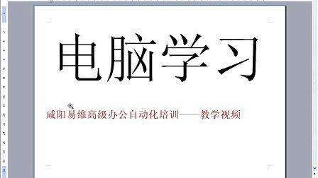 word中文字在页面垂直居中设置-咸阳市易维电脑培训学校-高级办公自动化教学视频