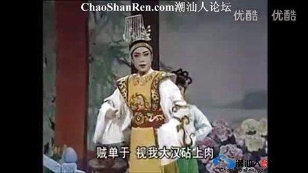 潮剧:(大汉天子)选段:待将何计挽狂澜