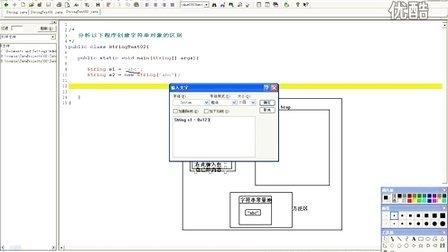 123_动力节点_Java培训_java基础视频_java教程_String类详解_02