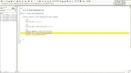 125_动力节点_Java培训_java基础视频_java教程_04_创建字符串