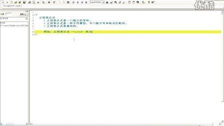 128_动力节点_Java培训_java基础视频_java教程07_正则表达式初步