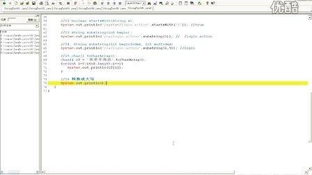 127_动力节点Java培训_java基础视频_java教程_06_常用方法_下