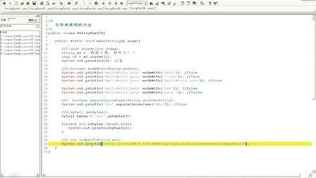 126_动力节点_Java培训_java基础视频_java教程_05_常用方法_上