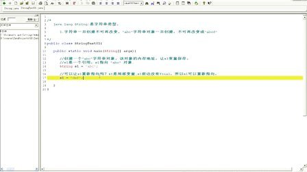 122_动力节点_Java培训_java基础视频_java教程_String类详解_01