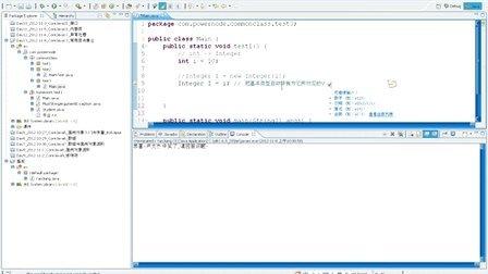 Day13_动力节点Java培训_java视频_java教程_03_Math类包装器类型