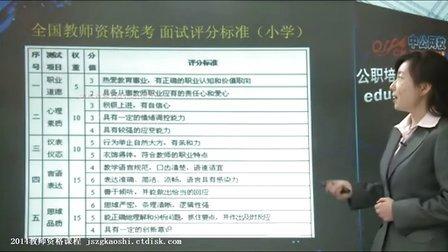 2014全國教師資格證統考無生試講面試實錄視頻國考備考指導 第一講