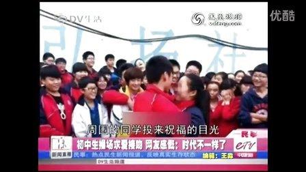 初中生校园操场求爱接吻   同学鼓掌祝福