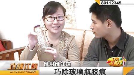 江阴电视台 桔子 大饼《一招鲜》之玻璃瓶胶痕