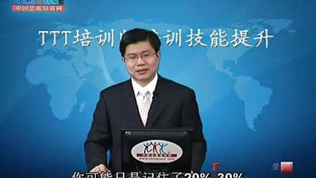 TTT培训师培训技能提升(1) peixunv.com