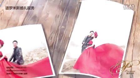 乌鲁木齐谱罗米斯婚礼服务照片开场视频