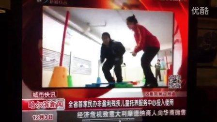 哈尔滨市南岗区金色阳光智障自闭症残疾人托养服务中心