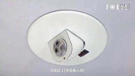 FOKUZ 3 (天花嵌入式)