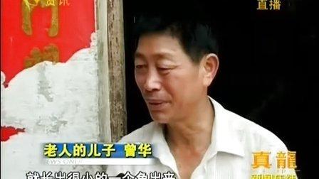 广西贵港一九十岁老人头上竟长角 120424 新闻在线