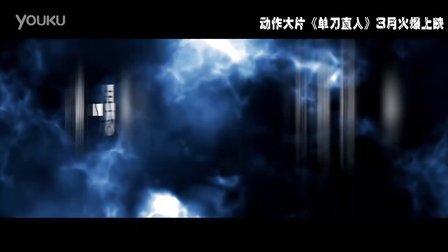 电影《单刀直入》30秒预告片