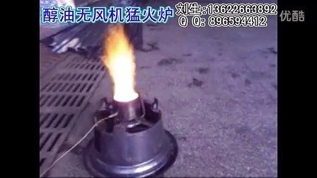 节能环保气化猛火炉,醇油猛火炉,无风机猛火炉,液体气化炉,环保油气化炉,醇基气化猛火炉,节能猛火炉,