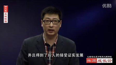 杨哲亲子关系 共同成长论3:天使降临