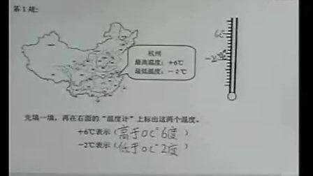 《生活中的负数》浙江特级教师朱德江五年级
