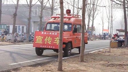 费县森林防火宣传车违规长时间停车宣传无森林防火内容