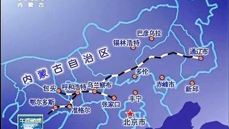 2012年内蒙古铁路建设重点推进十大项目建设