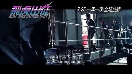 【飞虎出征】预告片