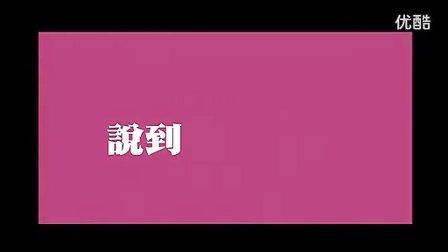 周秀娜激情上演《婚前试爱》拍摄花絮
