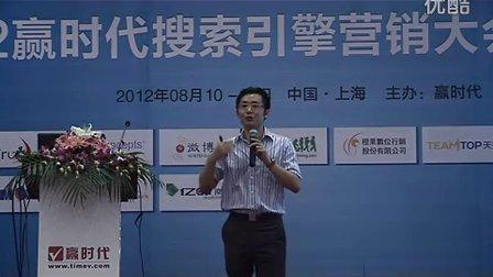 Netconcepts CEO渠成:传统品牌企业SEO探讨(2012赢时代上海站演讲视频)1