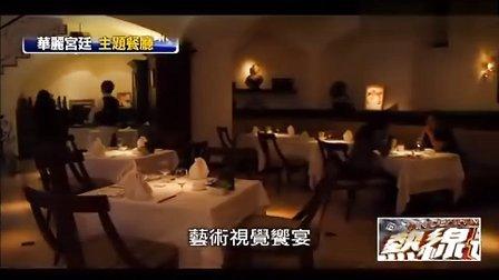 (台視)熱線追蹤–中衛85度c壹咖啡20131210