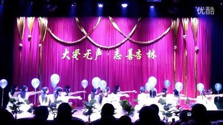 20131215东南大学医学院艺术团舞蹈队杏林之光