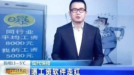 """""""曝工资""""软件走红 南京上千公司薪资被曝光"""